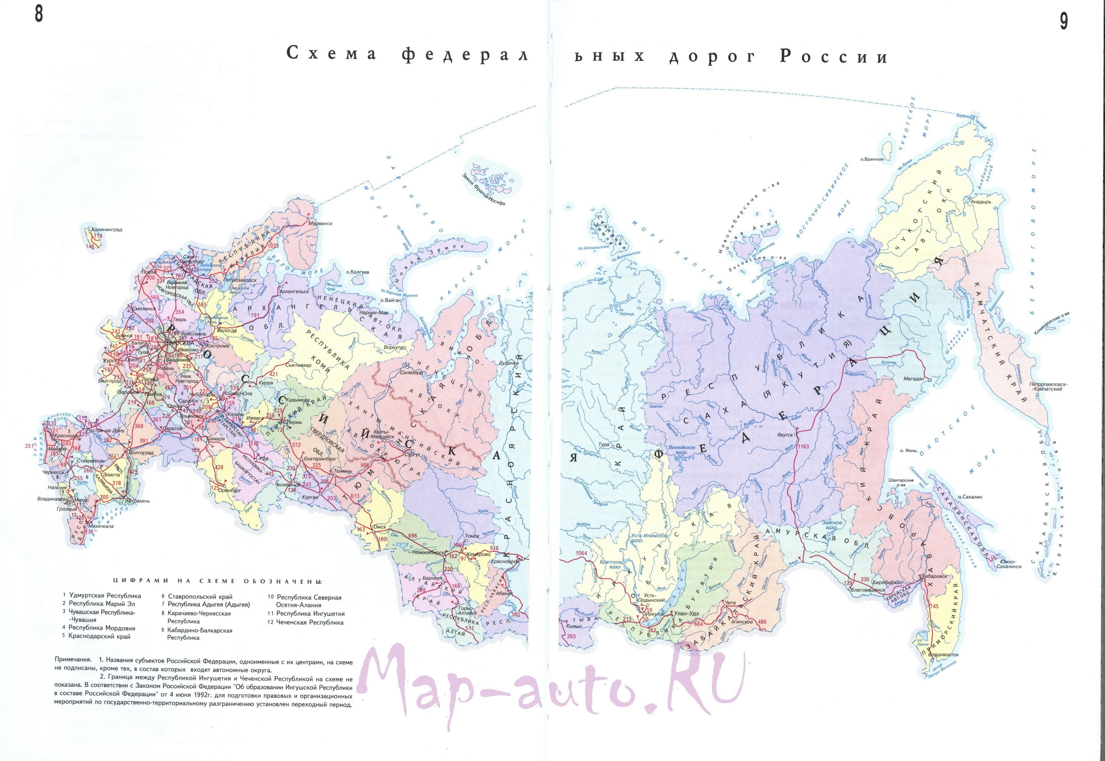 Скачать бесплатно карту схема федеральных авто дорог России.