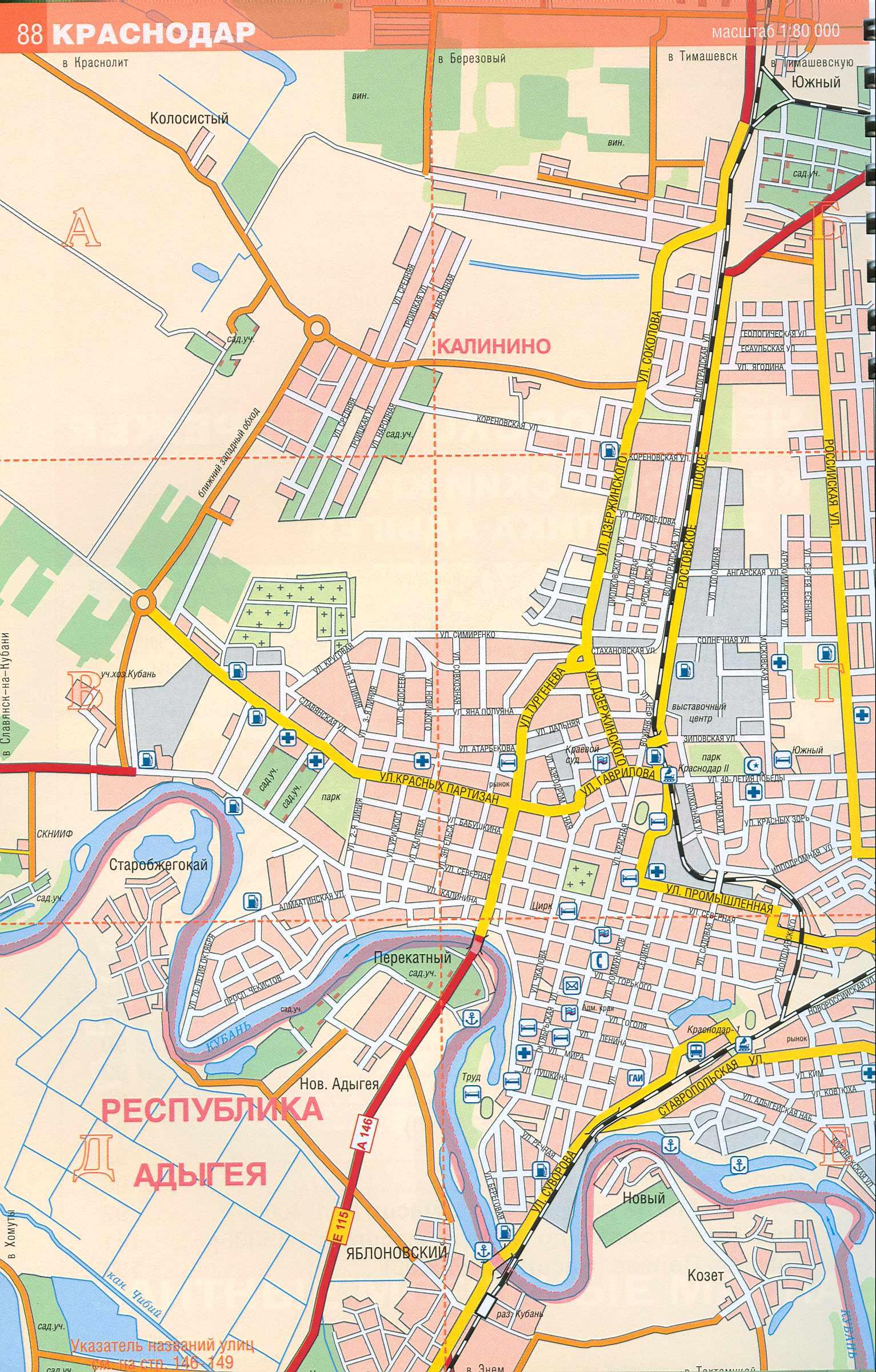 Подробная карта г.Краснодар масштаба 1см:800м с названиями улиц, автозаправками, гостиницами.