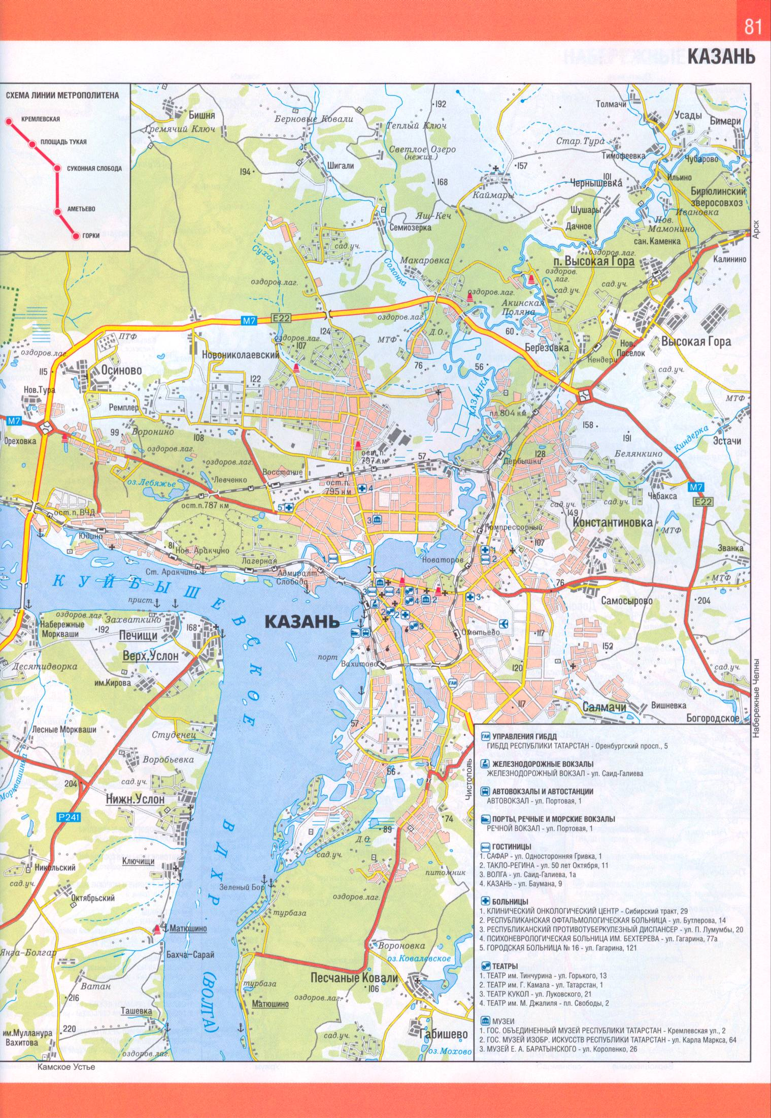 Карта схема города казань