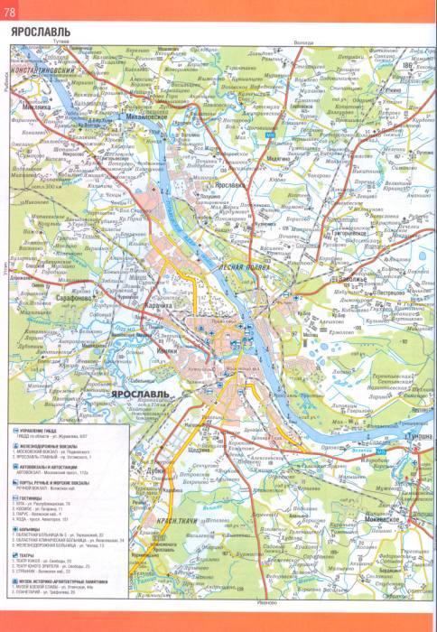 Карта Ярославля.  План города Ярославль с окрестностями и схемой проезда, телефоны и адреса гостиниц, музеев.