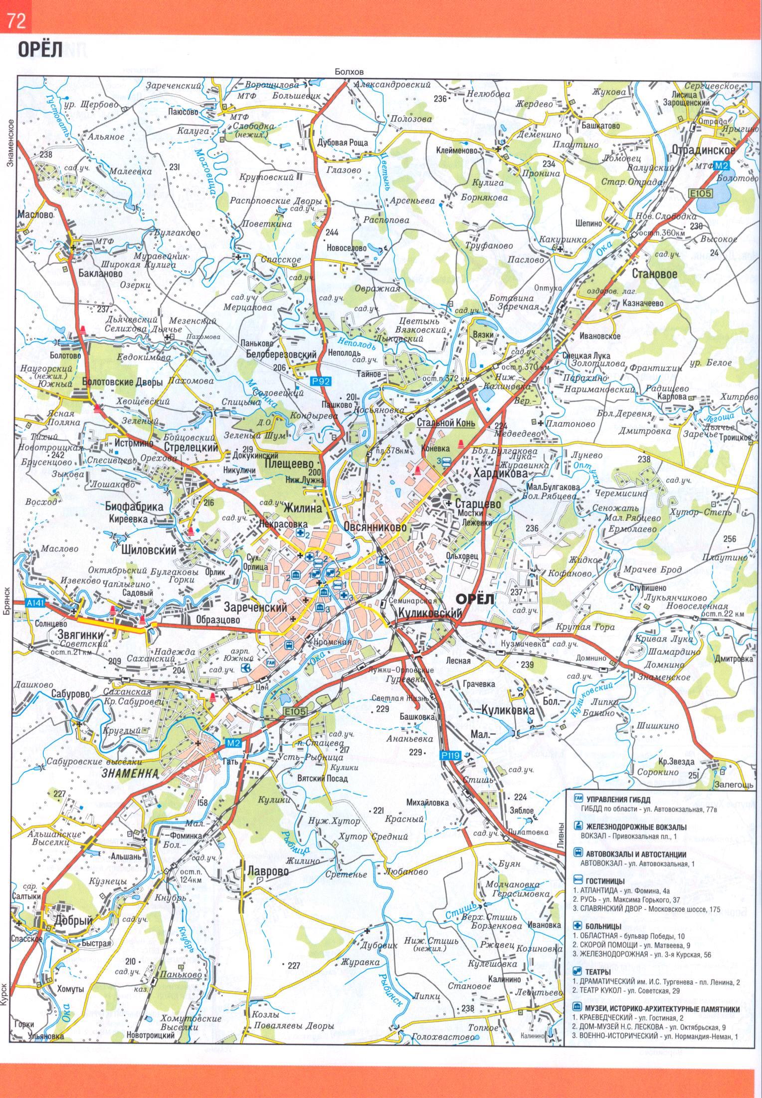 Вам предлагается интерактивная карта типа - площадь.  Русском языке и развлечения юмор орле, гостиницах орла...